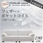 ソファー 190cm【VOGUE-coco】ホワイト フランス産フェザー入りモダンデザインソファ【VOGUE-coco】ヴォーグ・ココ