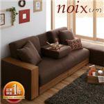 ソファーベッド マルチソファベッド【noix】ノワ