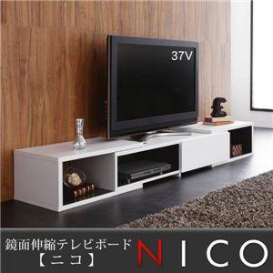 鏡面伸縮テレビボード【NICO】ニコ