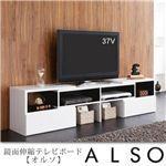 鏡面伸縮テレビボード【ALSO】オルソ