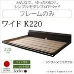 フロアベッド ワイドK220【Joint Wide】【フレームのみ】 ホワイト モダンライト・コンセント付き連結フロアベッド【Joint Wide】ジョイントワイド