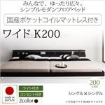 フロアベッド ワイドK200【Joint Wide】【日本製ポケットコイルマットレス付き】 ダークブラウン モダンライト・コンセント付き連結フロアベッド【Joint Wide】ジョイントワイド
