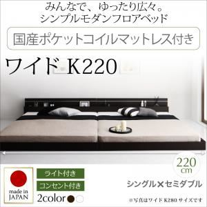 フロアベッド ワイドK220 Joint Wide 日本製ポケットコイルマットレス付き ホワイト モダンライト・コンセント付き連結フロアベッド Joint Wide ジョイントワイド