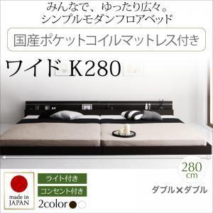 フロアベッド ワイドK280 Joint Wide 日本製ポケットコイルマットレス付き ダークブラウン モダンライト・コンセント付き連結フロアベッド Joint Wide ジョイントワイド