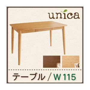 【単品】ダイニングテーブル 幅115cm ナチュラル 天然木タモ無垢材ダイニング【unica】ユニカ - 拡大画像