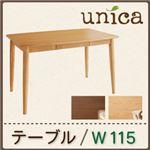 【単品】ダイニングテーブル 幅115cm ナチュラル 天然木タモ無垢材ダイニング【unica】ユニカ