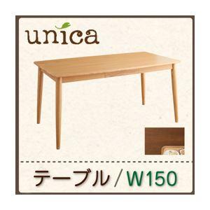 【単品】ダイニングテーブル 幅150cm ナチュラル 天然木タモ無垢材ダイニング【unica】ユニカ