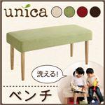 【ベンチのみ】ダイニングベンチ【unica】【カバー】アイボリー 【脚】ブラウン 天然木タモ無垢材ダイニング【unica】ユニカ/カバーリングベンチ