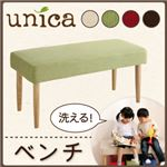 【ベンチのみ】ダイニングベンチ【unica】【カバー】レッド 【脚】ナチュラル 天然木タモ無垢材ダイニング【unica】ユニカ/カバーリングベンチ