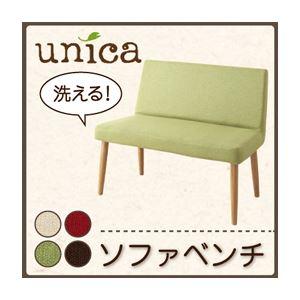 【ベンチのみ】ソファーベンチ【unica】【カバー】グリーン 【脚】ブラウン 天然木タモ無垢材ダイニング【unica】ユニカ/カバーリングソファベンチ