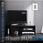 鏡面伸縮テレビボード【BRAZO】ブラッソ ブラック