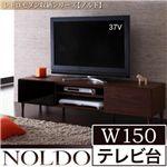 レトロモダン収納シリーズ【NOLDO】ノルド W150テレビ台 ダークブラウン