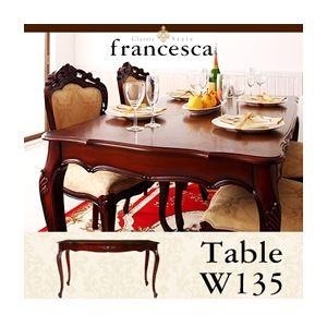 【単品】テーブル 幅135cm【francesca】ブラウン アンティーク調クラシック家具シリーズ【francesca】フランチェスカ ダイニングテーブル - 拡大画像