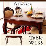 【単品】テーブル 幅135cm【francesca】ブラウン アンティーク調クラシック家具シリーズ【francesca】フランチェスカ ダイニングテーブル