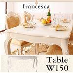 アンティーク調クラシック家具シリーズ【francesca】フランチェスカ:ダイニングテーブル(W150) (カラー:ホワイト)