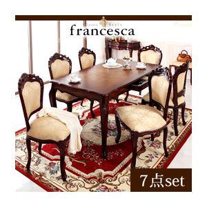 ダイニングセット 7点セット(テーブル幅150+チェア肘なし×6)【francesca】ブラウン アンティーク調クラシック家具シリーズ【francesca】フランチェスカ:ダイニング - 拡大画像