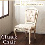 【テーブルなし】チェア【Salomone】ホワイト ヨーロピアンクラシックデザイン アンティーク調ダイニング【Salomone】サロモーネ/チェア