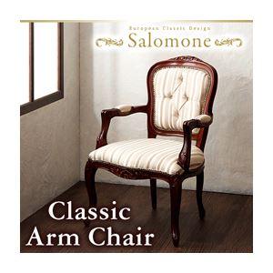 【テーブルなし】チェア【Salomone】ホワイト ヨーロピアンクラシックデザイン アンティーク調ダイニング【Salomone】サロモーネ/アームチェア - 拡大画像