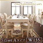 ダイニングセット 5点セットAタイプ(テーブル幅135+チェア×4)【Salomone】ホワイト ヨーロピアンクラシックデザイン アンティーク調ダイニング【Salomone】サロモーネ