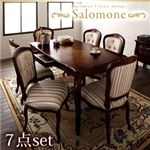 ダイニングセット 7点セット(テーブル幅150+チェア×6)【Salomone】ブラウン ヨーロピアンクラシックデザイン アンティーク調ダイニング【Salomone】サロモーネ