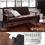 ソファー 2人掛け【Bedford】ダークキャメル 木肘ヴィンテージソファ【Bedford】ベドフォード