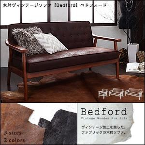 木肘ヴィンテージソファ【Bedford】ベドフォード 2人掛け (カラー:ブラック)