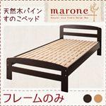 天然木パインすのこベッド【Marone】マローネ【フレームのみ】シングル ダークブラウン