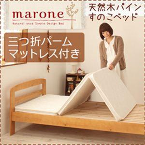 天然木パインすのこベッド【Marone】マローネ【三つ折パームマットレス付き】シングル ライトブラウン/ホワイト - 拡大画像