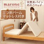 天然木パインすのこベッド【Marone】マローネ【三つ折パームマットレス付き】シングル ライトブラウン/ブルー