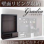 壁面リビング収納【gradia】グラディア A:本体幅112cmテレビ台タイプ ダークブラウン