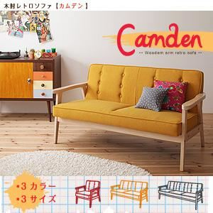 木肘レトロソファ【Camden】カムデン 2人掛け セサミグレー