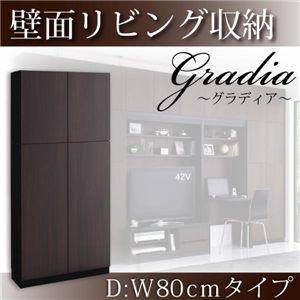 壁面リビング収納【gradia】グラディア D:本体幅80cmタイプ ダークブラウン