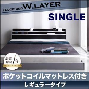 おしゃれなフロアベッド・2段の棚・コンセント付きフロアベッド【W.LAYER】ダブル・レイヤー