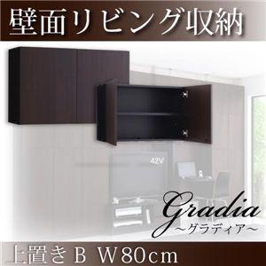 壁面リビング収納【gradia】グラディア 上置きB 幅80cm ダークブラウン