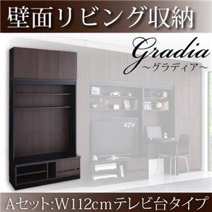 壁面リビング収納【gradia】グラディア Aセット:本体幅112cmテレビ台タイプ ダークブラウン