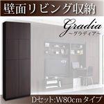 壁面リビング収納【gradia】グラディア Dセット:本体幅80cmタイプ ダークブラウン