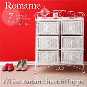 ロマンティックスタイルシリーズ【Romarne】ロマーネ ホワイトラタンチェスト 6杯タイプ