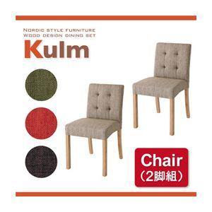 【テーブルなし】チェア【Kulm】モスグリーン天然木北欧スタイルダイニング【Kulm】クルムチェア(同色2脚組)
