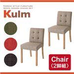 【テーブルなし】チェア【Kulm】レッド 天然木北欧スタイルダイニング【Kulm】クルム チェア (同色2脚組)
