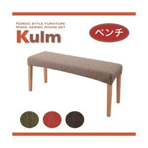 天然木北欧スタイルダイニング【Kulm】クルム ベンチ (カラー:ダークブラウン)  - 拡大画像
