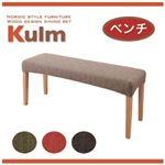 天然木北欧スタイルダイニング【Kulm】クルム ベンチ (カラー:ダークブラウン)