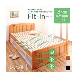 高さが調節できる!コンセント付き天然木すのこベッド【Fit-in】フィット・イン/シングル (カラー:ライトブラウン)