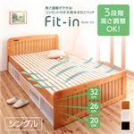 すのこベッド シングル【Fit-in】ライトブラウン 高さが調節できる!コンセント付き天然木すのこベッド【Fit-in】フィット・イン