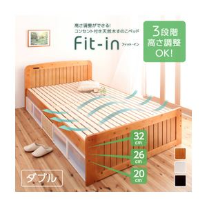すのこベッド ダブル【Fit-in】ライトブラウン 高さが調節できる!コンセント付き天然木すのこベッド【Fit-in】フィット・イン - 拡大画像
