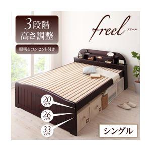 すのこベッド シングル【freel】ダークブラウン 高さが調節できる!照明&宮棚&コンセント付き天然木すのこベッド【freel】フリール - 拡大画像