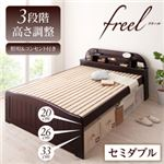 すのこベッド セミダブル【freel】ダークブラウン 高さが調節できる!照明&宮棚&コンセント付き天然木すのこベッド【freel】フリール