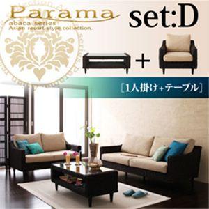 アバカシリーズ【Parama】パラマ セットD:1人掛け+テーブル 本体 ナチュラル(クッション:ブラウン) - 拡大画像