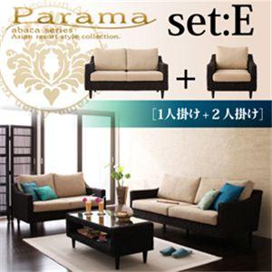アバカシリーズ【Parama】パラマ セットE:1人掛け+2人掛け 本体 ブラウン(クッション:ベージュ) - 拡大画像