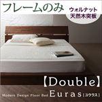 フロアベッド ダブル【Euras】【フレームのみ】 ウォルナットブラウン モダンデザインフロアベッド【Euras】ユウラス