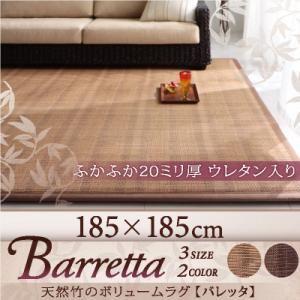 ラグマット 185×185cm【Barretta】ブラウン 天然竹のボリュームラグ【Barretta】バレッタ - 拡大画像